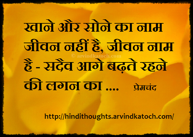 Life, eating, sleeping, name, passion, Hindi Thought, Hindi Quote
