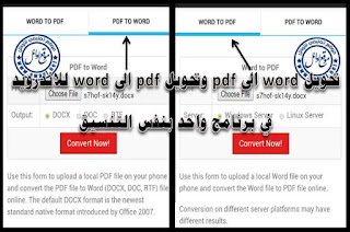 تحويل word الى pdf للاندرويد وتحويل ملفات pdf الى word للاندرويد في برنامج واحد بنفس التنسيق
