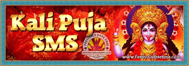Kali Puja SMS, Kali Puja Bengali SMS Collection