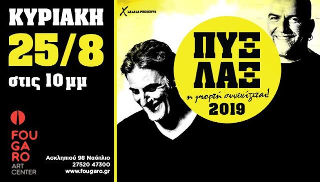 Μεγάλη συναυλία των ΠΥΞ ΛΑΞ στο Ναύπλιο το καλοκαίρι