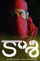 Kaasi 2018 Telugu movie box-office collections