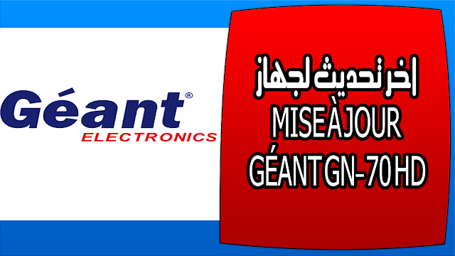 اخر تحديث لجهاز MISE À JOUR GÉANT GN-70 HD