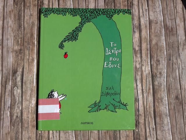 """""""Το δέντρο που έδινε"""" Σελ Σιλβερστάιν"""