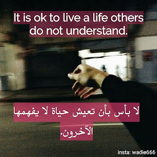 It is ok to live a life others do not understand.