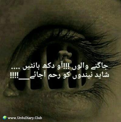 Jagne walo ao dukh banttain  Shayed neendoon ko reham aa jaye