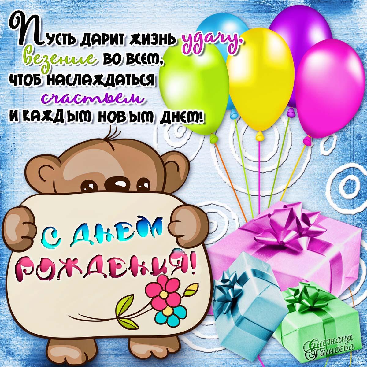 поздравление с днем рождения противнику медную