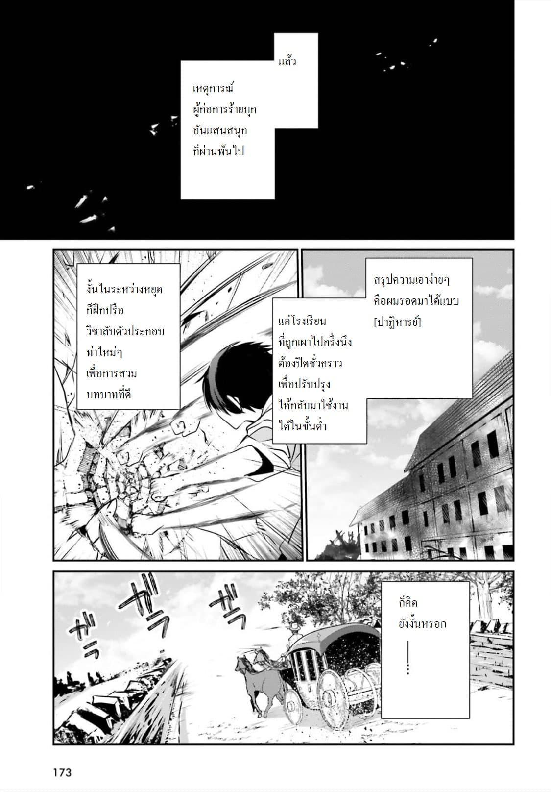 อ่านการ์ตูน Kage no Jitsuryokusha ni Naritakute! ตอนที่ 14 หน้าที่ 13