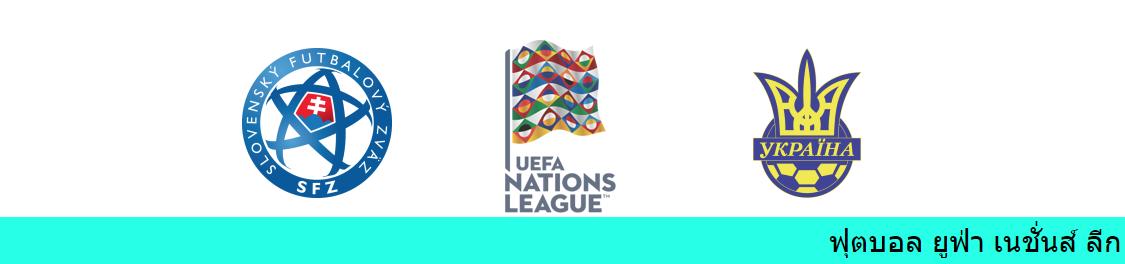 วิเคราะห์บอล ยูฟ่าเนชั่นส์ลีก ระหว่าง ทีมชาติสโลวาเกีย vs ทีมชาติยูเครน