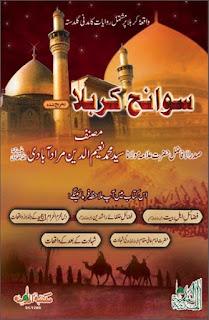 Sawaneh Karbala By Syed Naeem Ud Din Qadri Muradabadi Pdf Free Download
