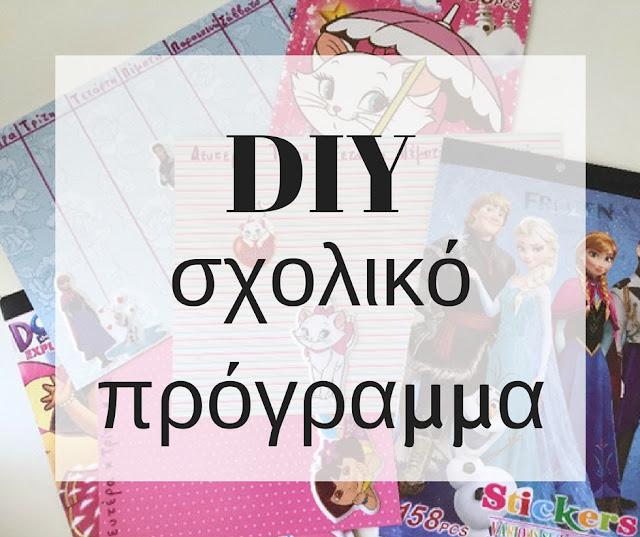 DIY χαριτωμένο σχολικό πρόγραμμα που θα εμπνέει τα παιδιά