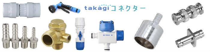住宅建材 >水栓金具>takagi水まわり製品散水ホースや散水ノズル、自動水やり機、散水機のトップメーカー、タカギの商品買取サイト です。