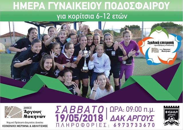 """Αργολίδα: """"Ημέρα Γυναικείου Ποδοσφαίρου"""" στο Άργος"""