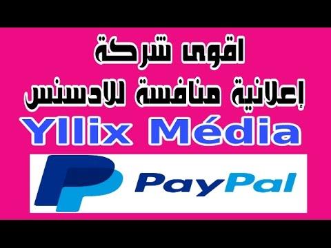 الربح من موقع  Yllix Media ( INC) أفضل شركة منافسة لقوقل ادسنس + اثباث الدفع