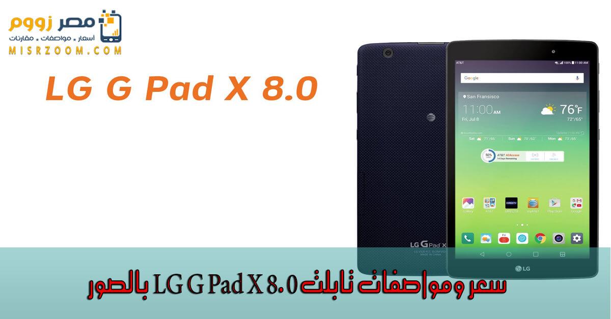 سعر ومواصفات تابلت LG G Pad X 8.0 بالصور