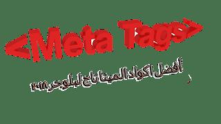 أفضل اكواد الميتا تاج لبلوجر 2018