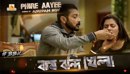 Phire Aayee by Anupam Roy