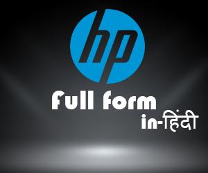 hp meaning (full form) in hindi - एच.पी क्या है?