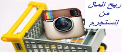 الربح من الانترنت عن طريق إنستجرام instagram
