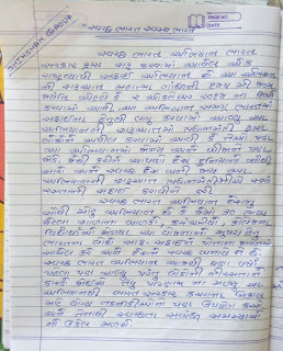 nibandh spardha nibandh lekhan in gujarati edumaterials 2 swachh bharat