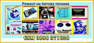 Ремонт на битова техника в София, Ремонт на битова техника,