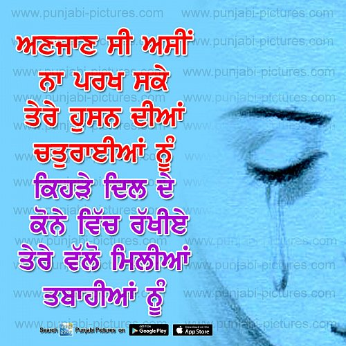 Punjabi Sad images whatsapp dp