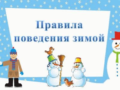 Правила безопасной зимней прогулки