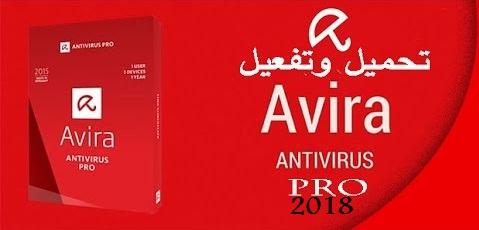 تحميل ،تثبيت ،تفعيل ،عملاق ،الحماية، الألمانى ،برنامج ،Avira، Antivirus، Pro، 2018