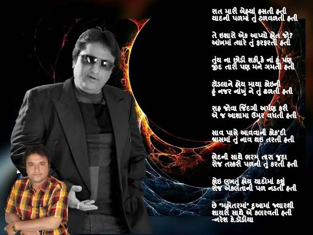 Raat Mari Behaya Hasti Hati Gujarati Gazal By Naresh K. Dodia