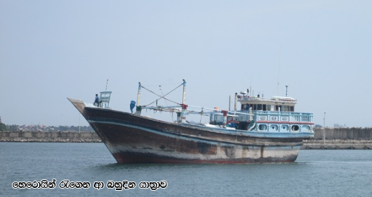 Sri Lankan suspect in heroin case arrested at BIA