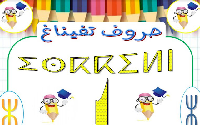 بطاقات لتعلم الحروف الأمازيغية