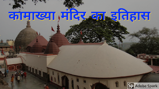 Kamakhya-Temple-History-And Mystery-In-Hindi