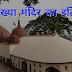 कामाख्या मंदिर का इतिहास और तथ्य - Kamakhya Temple History in Hindi