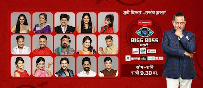 Bigg Boss Marathi Contestants