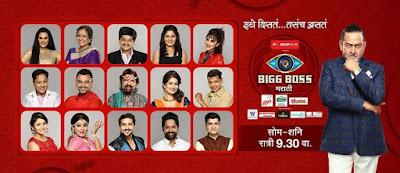 Bigg Boss Marathi Contestants