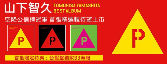 山下智久新專輯【YAMA-P <初回限定盤A> (CD+DVD)】 預購 哪裡買