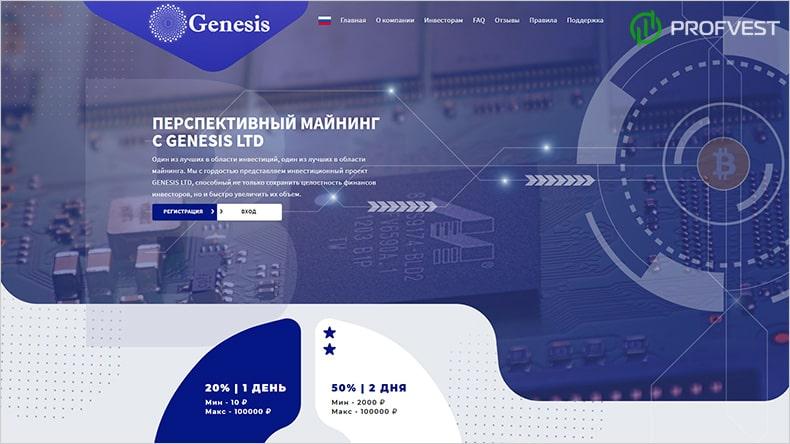 Genesis обзор и отзывы HYIP-проекта