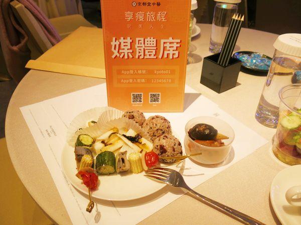 京都堂中醫記者會_五型飲食
