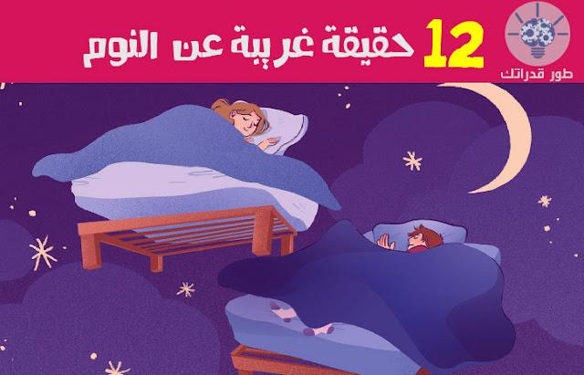 12 حقيقة غريبة عن النوم