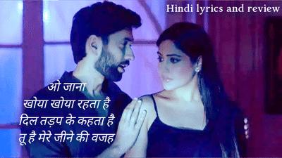 ishqbaaaz-o-jaana-khoya-khoya-rehta-hai-lyrics-in-hindi