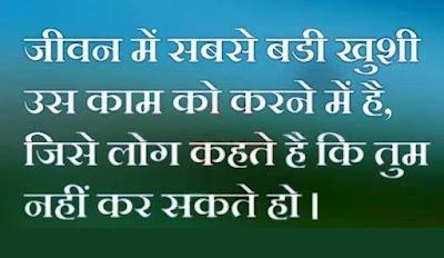 Feeling Happy Status In Hindi
