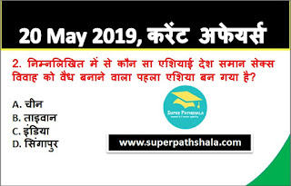 Daily Current Affairs Quiz in Hindi 20 May 2019