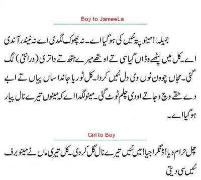 funny love letter to girl named jameela