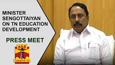 Minister Sengottaiyan's Press meet on TN Education Development