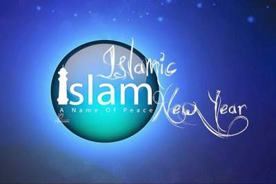 Islamic New Year Quotes, Wishes, SMS, Text Messages, Shayari, Greetings With Images In Roman Urdu, Hindi And English.
