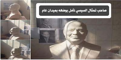 تمثال السيسي - مصر جوب