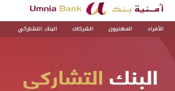 انطلاق أول بنك تشاركي بالمغرب -أمنية بنك-