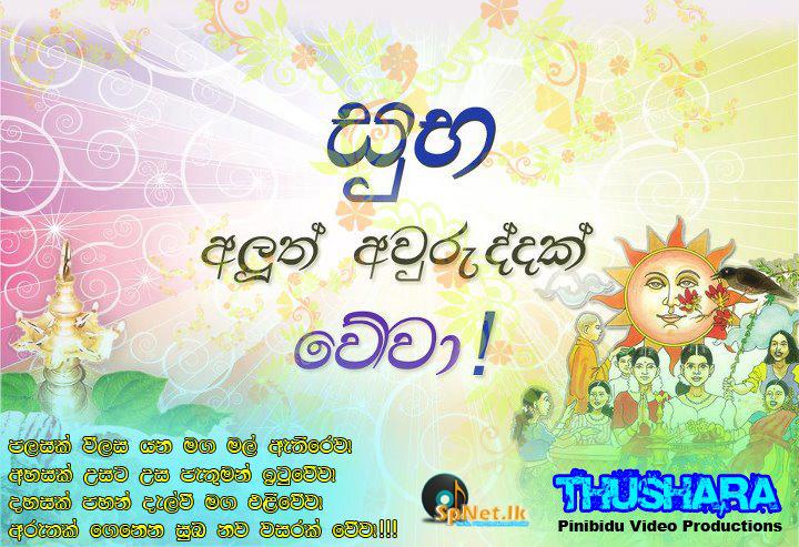 S1 Art2: සුබ අලුත් අවුරුද්දක් වේවා! Sinhala new year ...