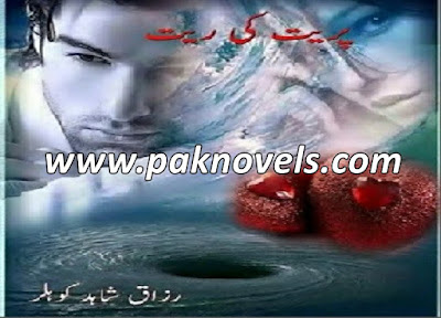 Preet Ki Reet Urdu Novel By Razzaq Shahid Kohler