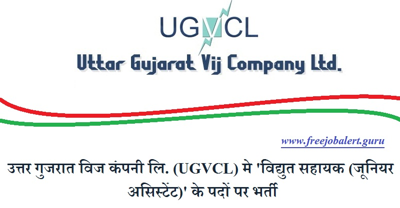 UGVCL Recruitment 2018