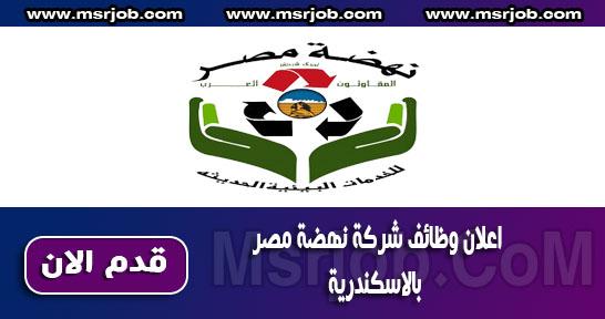 اعلان وظائف شركة نهضة مصر بالاسكندرية الشروط والتقديم 19 / 8 / 2018